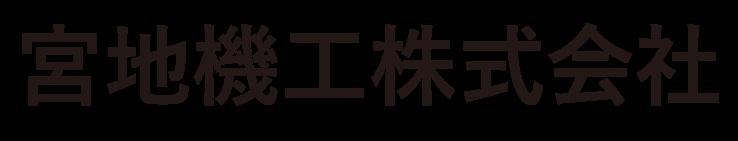 宮地機工株式会社