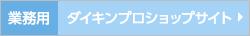 業務用ダイキンプロショップサイト
